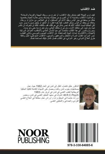 ضد الاكتئاب: دليلك للتغلب على الإحباط واليأس (Arabic Edition)