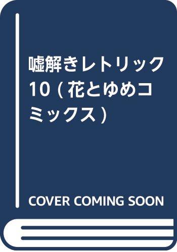 嘘解きレトリック 10 (花とゆめコミックス)