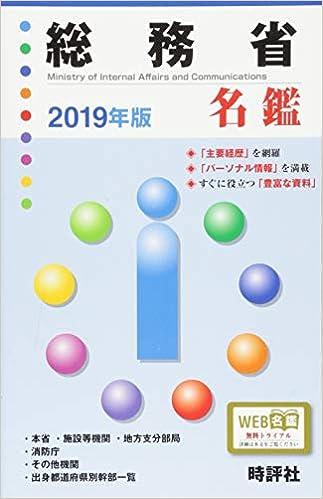Book's Cover of 2019年版 総務省名鑑 (官庁名鑑シリーズ) (日本語) 単行本 – 2018/10/25