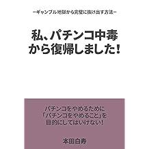 Watashi Pachinkochudokukarahukkisimasita: gyannburujigokukarakannpekininukedasuhouhou (nouhau) (Japanese Edition)