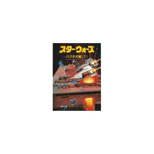 スター・ウォーズ―バクタ大戦〈下〉 (電撃文庫―Xウイング・ノベルズ)