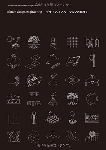 『takram design engineering デザイン・イノベーションの振り子』 (現代建築家コンセプト・シリーズ18)