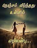 நெஞ�சம� வீழ�ந�தத� உன�னில� - Nenjam Vezhnthathu unnil: (Tamil Edition)