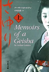 Memoirs of a Geisha (Sayuri) (Vol. 1) [Japanese Edition]