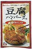 豆腐ハンバーグの素 きのこ入り 49g