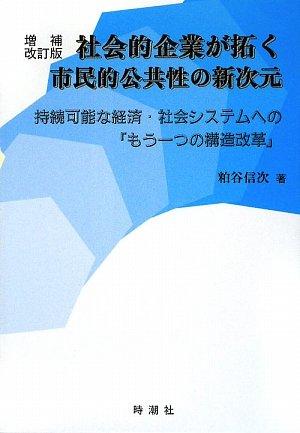 Read Online Shakaiteki kigyō ga hiraku shiminteki kōkyōsei no shinjigen : Jizoku kanōna keizai shakai shisutemu eno mō hitotsu no kōzō kaikaku pdf epub