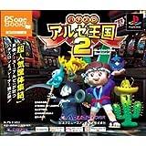 パチスロ アルゼ王国2 PS one Books