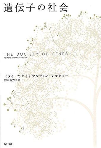 遺伝子の社会