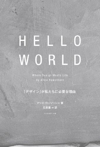 HELLO WORLD 「デザイン」が私たちに必要な理由