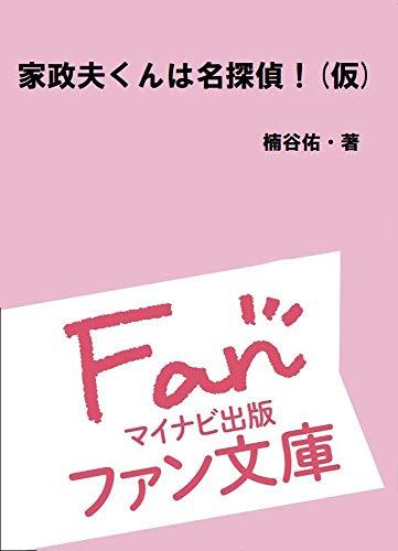 家政夫くんは名探偵! (仮) (マイナビ出版ファン文庫)