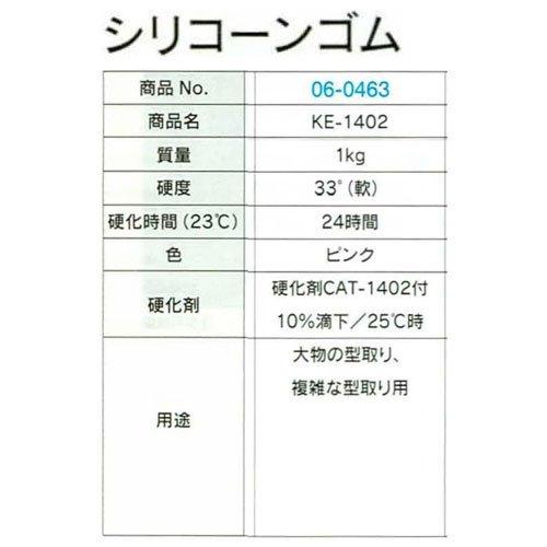 シリコーンゴムKE-1402型1kg硬化剤付 B06-0463 B00QLT7AFC