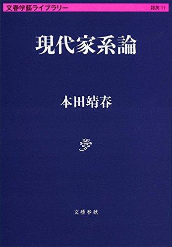 現代家系論 (文春学藝ライブラリー)
