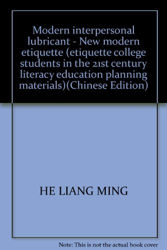 Modern interpersonal lubricant - New modern etiquette (etiquette college students in the 21st century literacy education planning materials)(Chinese Edition)