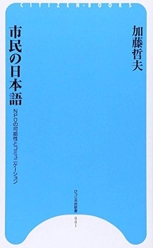 市民の日本語―NPOの可能性とコミュニケーション (ひつじ市民新書)
