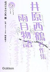Ihara saikaku meisakushuÌ