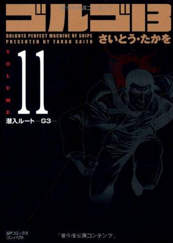 ゴルゴ13 (Volume11 潜入ルート―G3―) (SPコミックスコンパクト)