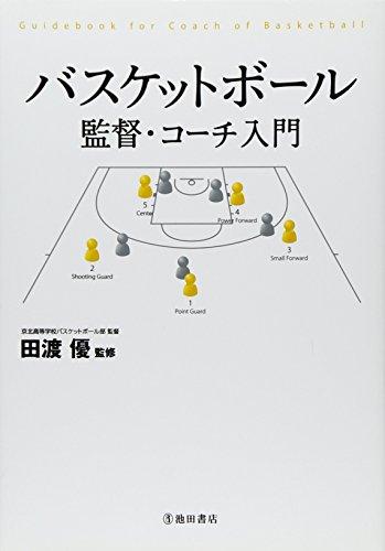 バスケットボール 監督・コーチ入門