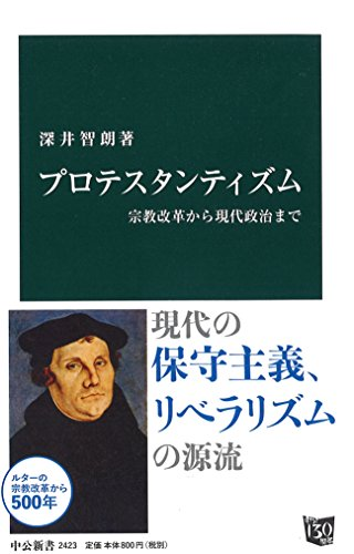 プロテスタンティズム - 宗教改革から現代政治まで (中公新書 2423)