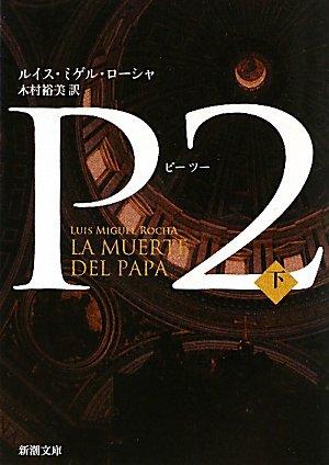 P2〈下〉 (新潮文庫)