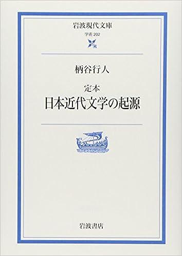 定本 日本近代文学の起源 (岩波...