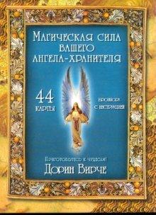 Download Magic force your guardian angel 44 cards Magicheskaya sila vashego angela khranitelya 44 karty PDF