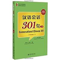 博雅对外汉语精品教材:汉语会话301句(第4版)(英文注释本)(上册)