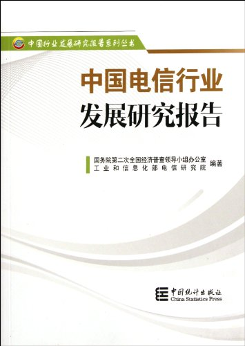 china-research-report-on-the-development-of-telecom-industry-of-china-chinese-edition