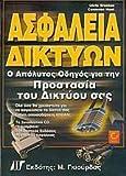 img - for asfaleia diktyon /                  book / textbook / text book