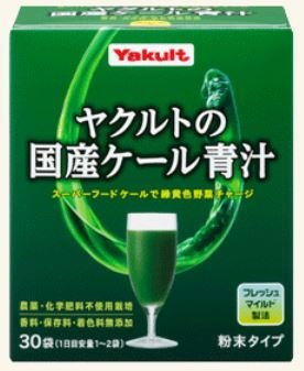 ヤクルトの国産ケール青汁 120g(4g×30袋)8個セット B07CS4DWST