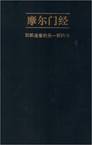 Book of Mormon: Translation of the Book of Mormon Chinese