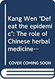 "Kang Wen ""Defeat the epidemic"": The role of Chinese herbal medicine in the defeat of the AIDS epidemic"