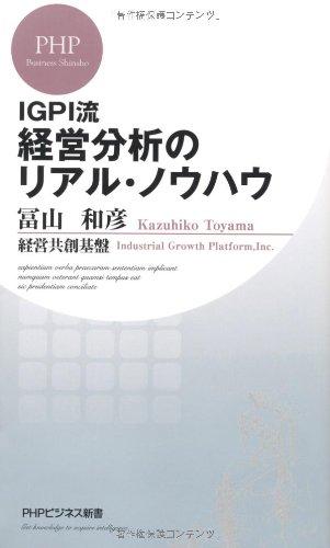 IGPI流 経営分析のリアル・ノウハウ (PHPビジネス新書)