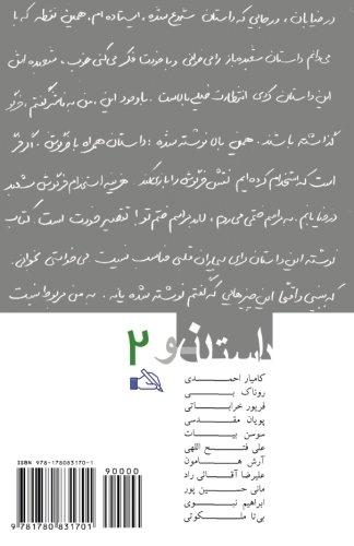 The New Story No.2: Dastan-e No (Persian Edition)