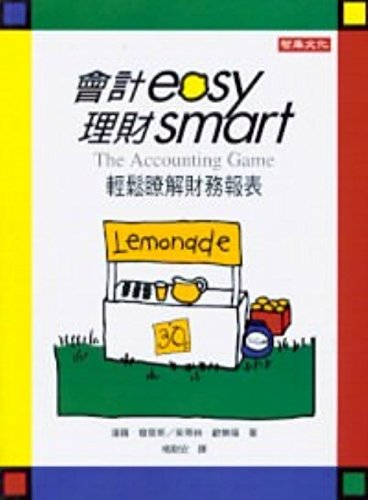 9570484055 - DaLuo£¿MuLiSi: Accounting easy, the financial Smart (Paperback) (Traditional Chinese Edition) - 書