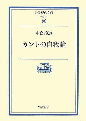 カントの自我論 (岩波現代文庫)