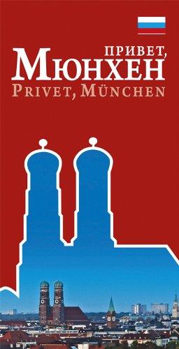 Privet, München!: Reiseführer für München (Russisch)