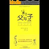 父与子全集(中文版)