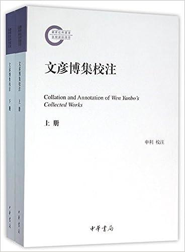 Book 文彦博集校注(上下)