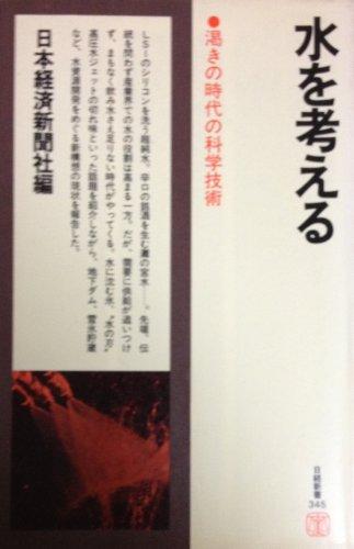 Mizu o kangaeru: Kawaki no jidai no kagaku gijutsu (Nikkei shinsho ; 345) (Japanese Edition)