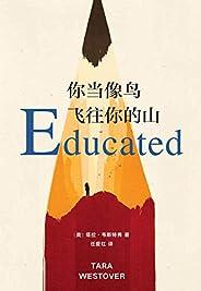 你当像鸟飞往你的山(比尔·盖茨年度特别推荐,登顶《纽约时报》畅销榜80 周!多一个人读到这个真实故事,就多一个人勇敢做自己!) (Chinese Edition)