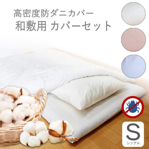アレルギー対策寝具 ネムリエ 防ダニ 和式用カバーセット シングル (ブルー) B07D5S1CMC ブルー