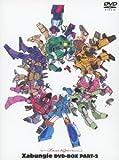 戦闘メカザブングル DVD-BOX(2)