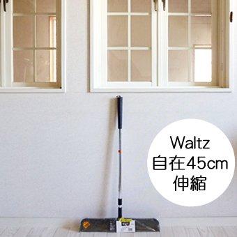 業務用 1ケース24本入り waltz ワルツ自在ほうき 45cm 伸縮 1本当たり2400円 B00B482R8K