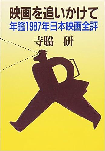 1987年の日本公開映画