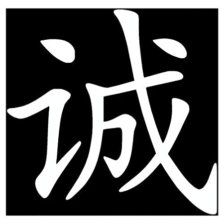 Chinese Honesty Windscreen Sticker White 010 10 X 97cm Amazon