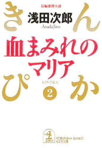 血まみれのマリア~きんぴか(2)~: 2 (光文社文庫)