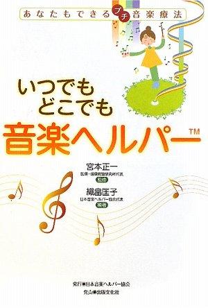 いつでもどこでも音楽ヘルパー―あなたもできるプチ音楽療法