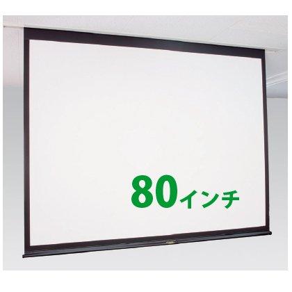 シネマコウボウ 80インチ パール 手動スクリーンボックスセット スプリング巻上 4:3 B00KT4133A