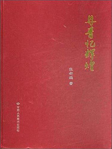 Download 丹青忆辉煌(精) PDF