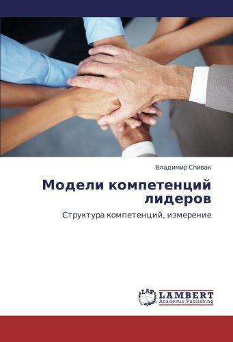 Modeli kompetentsiy liderov: Struktura kompetentsiy, izmerenie (Russian Edition) pdf epub